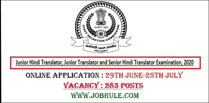 SSC Translator Recruitment 2020