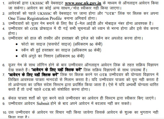 UKSSSC 746 Freshers Recruitment 2020